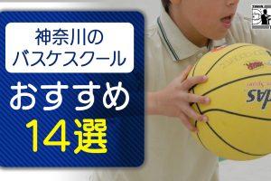【完全版】神奈川のバスケスクールおすすめ14選!月謝や各スクールの特徴を徹底比較!