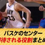 【徹底解説】バスケのセンターポジションの期待される役割とスキルアップする練習方法まとめ!
