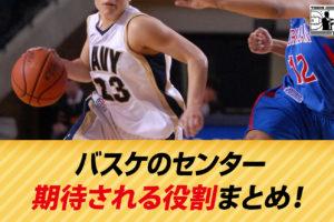 【徹底解説!】バスケのセンターポジションの期待される役割まとめ!