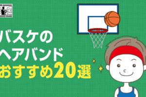 バスケのヘアバンドおすすめ20選!メンズ・レディース・キッズで種類や選び方など徹底解説!