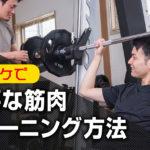 【保存版】バスケで必要な筋肉とパフォーマンスを高めるトレーニング方をプレイごとに解説!