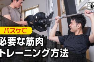 バスケで必要な筋肉とそのトレーニング方法を解説!