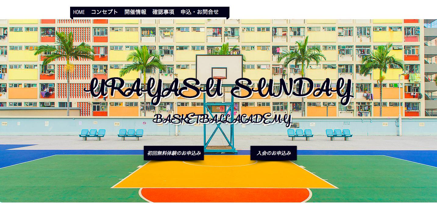 【完全版】千葉のバスケ教室おすすめ18選!月謝や各スクールの特徴を徹底比較!