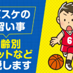 【保存版】バスケの習い事のメリット・教室の選び方など徹底解説!