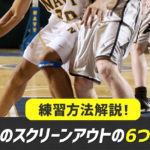 【完全保存版】バスケのスクリーンアウトの6つのコツと練習方法を解説!