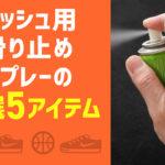 【完全版】バッシュ用おすすめ滑り止めスプレー5選!今すぐできる対策も解説!