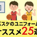 バスケのユニフォームおすすめ25選!オーダーと既成ユニフォームのショップの特徴や価格まとめ!