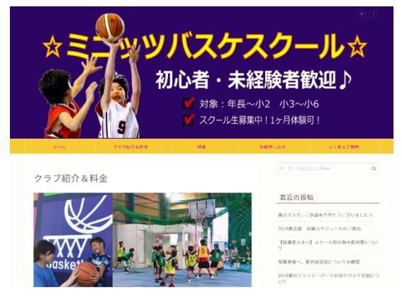 【保存版】幼児のバスケ教室を全国の地域別に紹介!通う際の注意点も解説します!