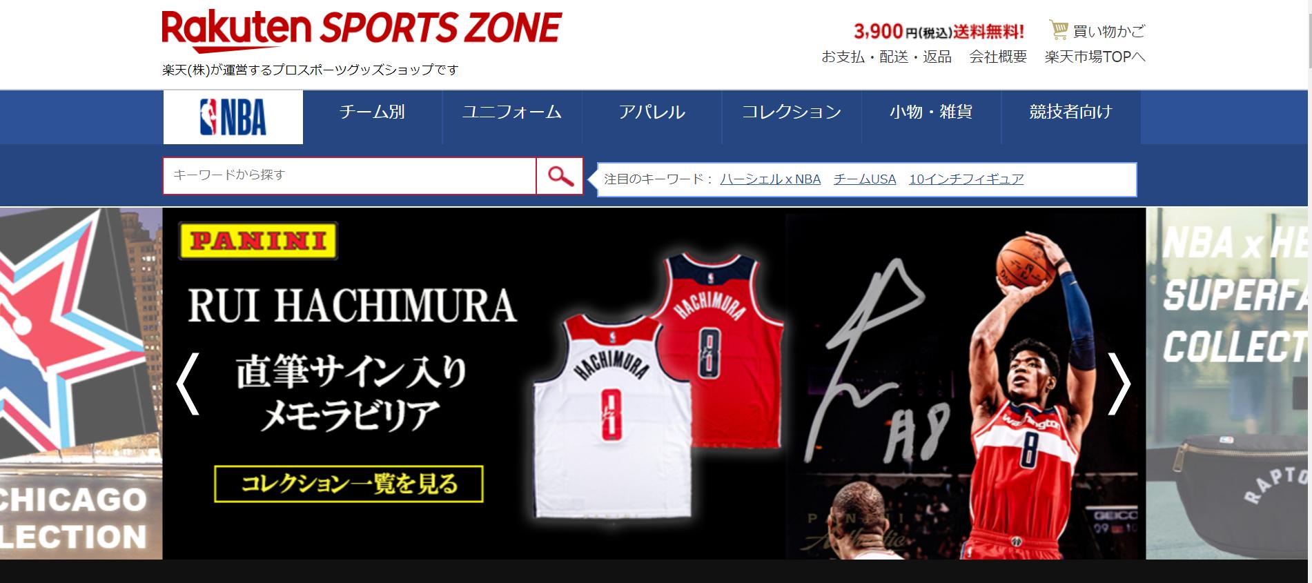 【完全版】NBAパーカーを購入できるサイト10選!【メンズ・ジュニア】