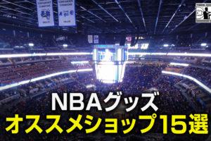 【保存版】NBAグッズを扱っているオススメのショップ15選!特徴や扱いアイテムなどまとめ!