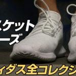 【完全版】バスケットシューズのアディダス全8コレクション総まとめ!