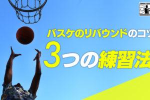 【保存版】バスケのリバウンドのコツや効果的な3つの練習方法を徹底解説!