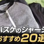 【保存版】バスケのおすすめジャージ20選!メンズ・レディース・ジュニアでそれぞれまとめました!