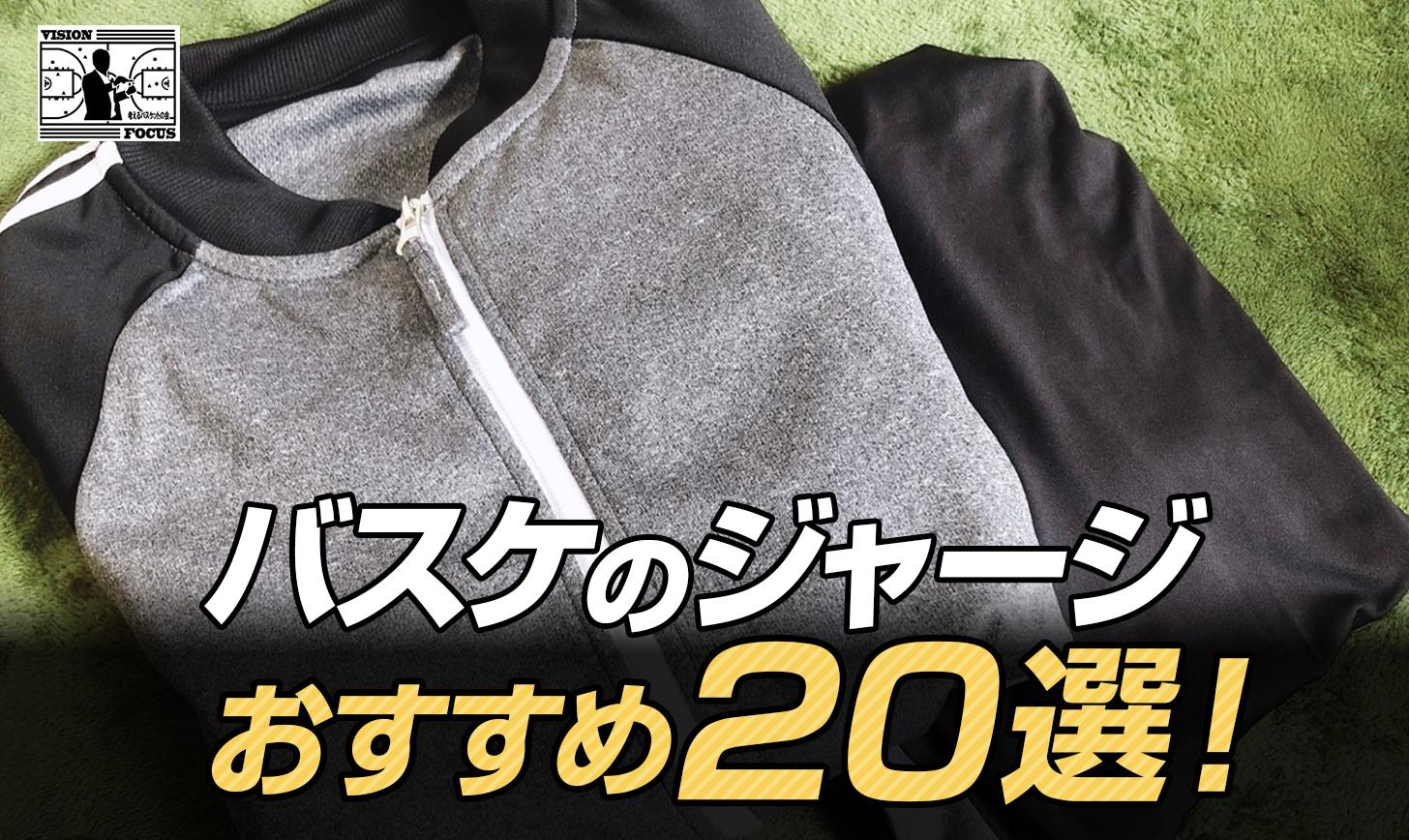 【保存版】バスケのジャージおすすめ30選!メンズ・レディース・ジュニアでそれぞれまとめました!