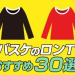 【完全版】バスケのロンTおすすめ30選!メンズ・レディス・ジュニア完全まとめ