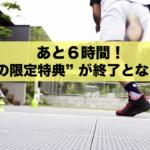 【あと6時間!】特典動画#6・7を本日23:59で締め切らせて頂きます。