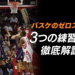 【保存版】バスケのゼロステップ徹底解説!習得する為の3つの練習方法とNBAのお手本動画まとめ!