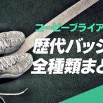 【完全版】コービーブライアントの歴代バッシュとシグネチャーモデル全種類まとめ!