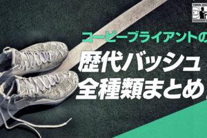 コービーブライアントの歴代バッシュとシグネチャーモデル全種類まとめ!