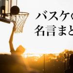 バスケの名言総まとめ!日本人選手・NBA選手・スラムダンクの名言など全てまとめました!