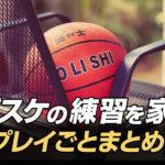 【完全版】バスケが上達する家出の練習方法10選と家で役立つ練習グッズをプレイ別にまとめました!