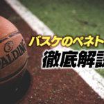 【完全保存版】バスケのペネトレイトの意味や上達するための5コツを徹底解説!