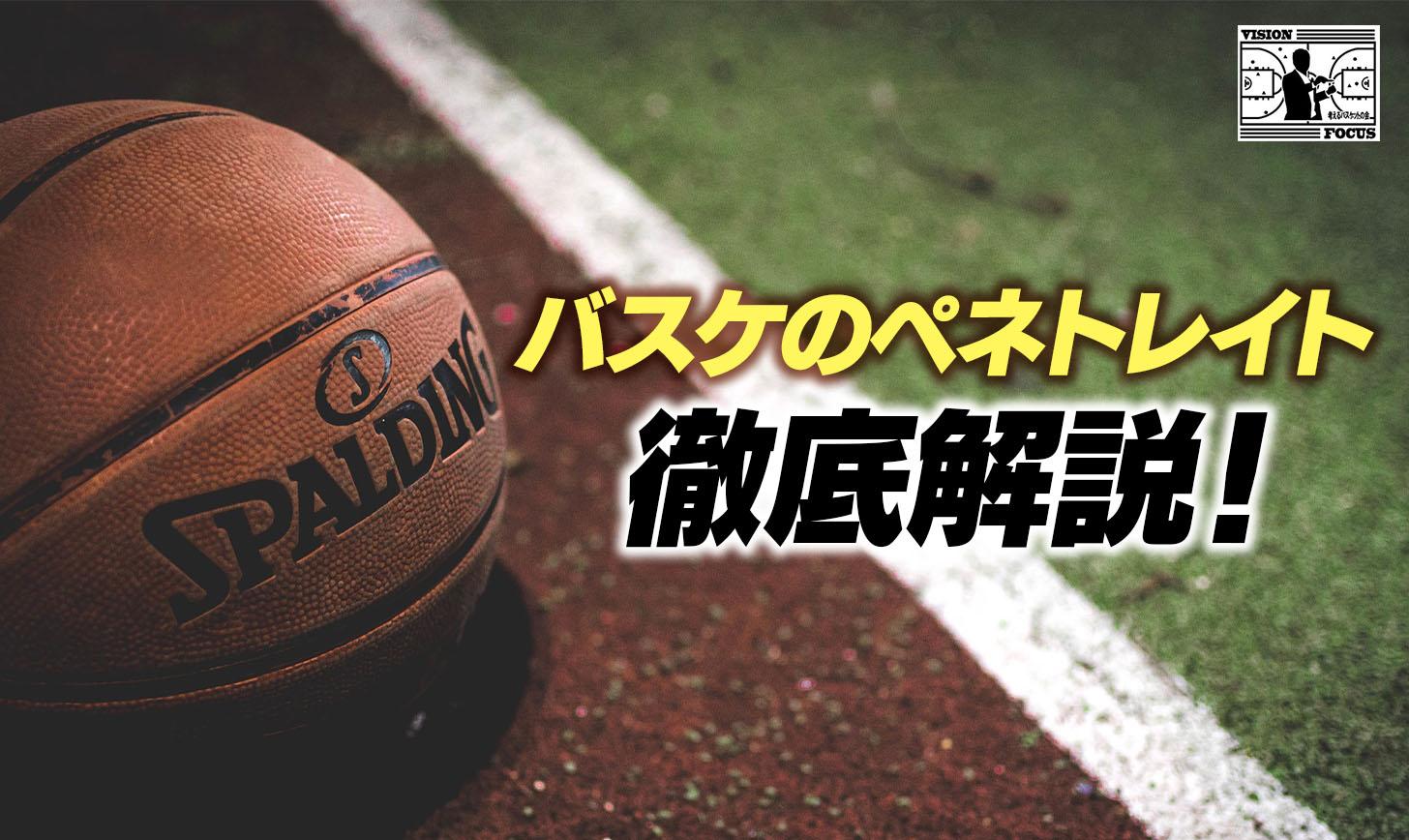 【完全保存版】バスケのペネトレイトの意味やコツを徹底解説!
