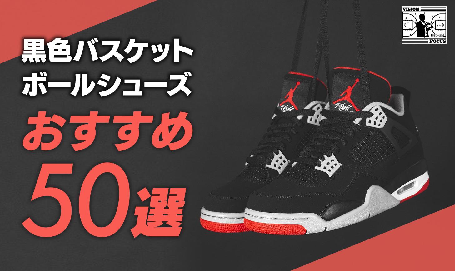 【完全版】黒色バスケットボールシューズおすすめ50選!メンズ・レディース・ジュニア・審判用まとめ!