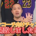 6・20開始!コーチ向けYoutubeチャンネル好評いただいています!