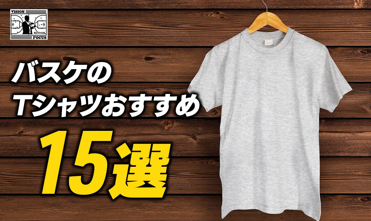 【完全版】バスケのTシャツおすすめ15選!Tシャツ選びの3つのポイントを解説!