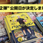【事前告知】10月23日に書籍第2弾をリリースします!