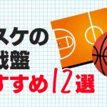 【完全保存版】バスケの作戦盤(作戦ボード)おすすめ12選!手作り方法やタイプ別に選び方を解説!