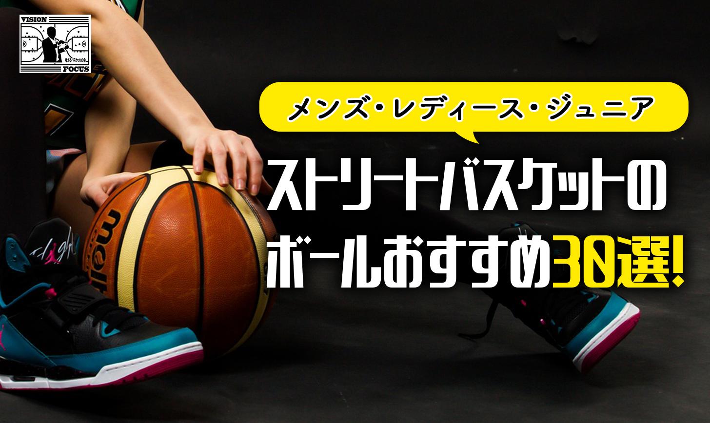【完全版】ストリートバスケットのボールおすすめ30選!メンズ・レディース・ジュニアでそれぞれまとめました!