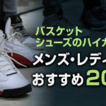 【完全版】ハイカットバスケットシューズおすすめ20選!メンズ・レディース・機能性やポジション別選び方も解説!