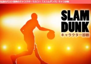 【完全保存版】バスケットボールのポジション診断!あなたに向いているポジションはこれ!