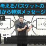 【嬉しい報告&4つ目の動画】考えるバスケットの会 特別メッセージを公開します!