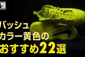 【最新版】バッシュカラー黄色のおすすめシューズ22選!メンズ・レディース・ジュニアまとめて紹介!