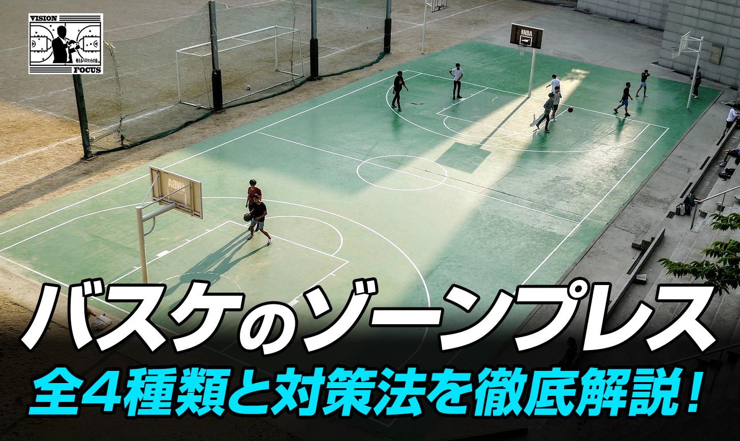 【決定版】バスケのゾーンプレスの全4種類と5つの対策法を徹底解説!