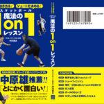 【4月20日】書籍vol.3の先行予約をスタートします。
