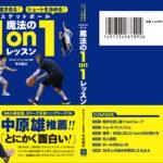 書籍『ドリブルで抜き去る! シュートを決める!魔法の1on1レッスン』 Amazon購入特典