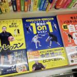 本日(4/30)書店に本が並びました!